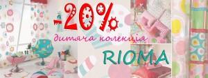 rioma1